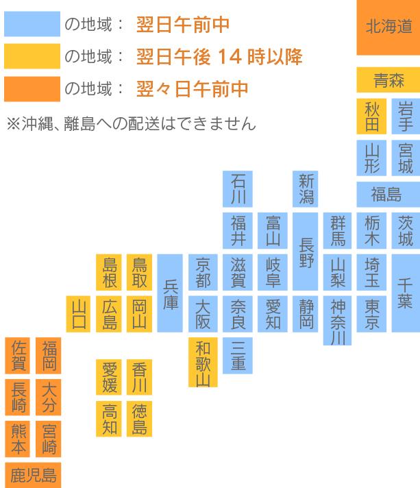 バルーン電報の配送日数表