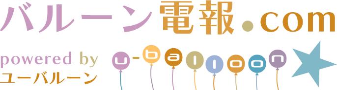 バルーン電報.com ユーバルーン