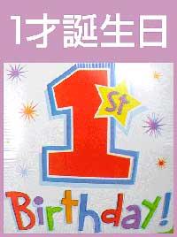 1才の誕生日のバルーン電報・バルーンギフト