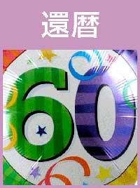 還暦のお祝いのバルーン電報・バルーンギフト
