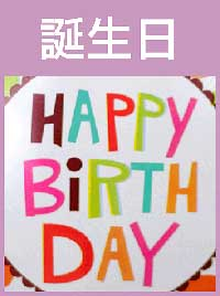 誕生日のバルーン電報・バルーンギフト