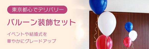 東京都心にデリバリー バルーン装飾セット イベントや結婚式を華やかにグレードアップ