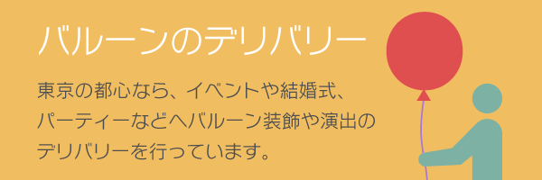 東京都心にバルーンをデリバリー バルーン装飾や演出のデリバリー。イベントや結婚式などの持込やパーティーなどにご利用ください