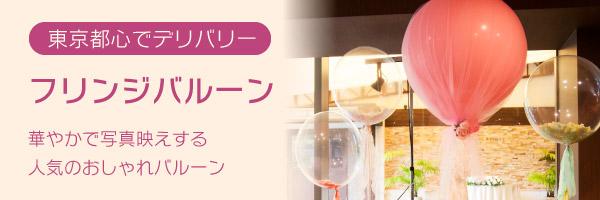東京都心でデリバリー フリンジバルーン 結婚式や誕生日には華やかで写真映えする人気のおしゃれバルーン