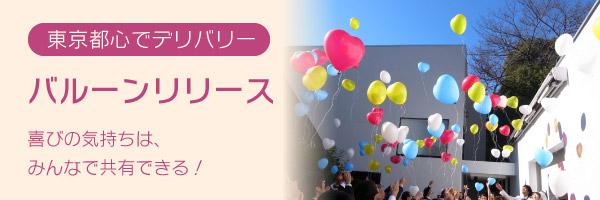 東京都心でデリバリー バルーンリリース パーティーやイベントの喜びの気持ちはみんなで共有できる