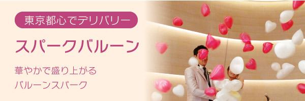 東京都心でデリバリー スパークバルーン 結婚式やパーティーでは華やかに盛り上がるバルーンスパーク