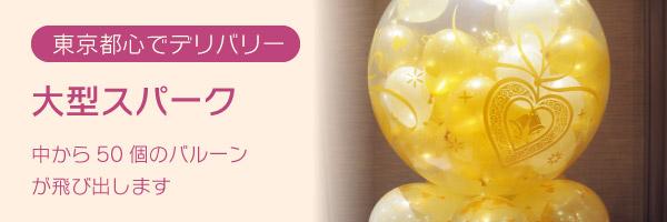 東京都心でデリバリー 大型バルーンスパーク バルーンをスパークすると、中から50個のバルーンが飛び出します