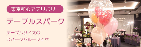 東京都心でデリバリー テーブルバルーンスパーク テーブルサイズのバルーンスパークです