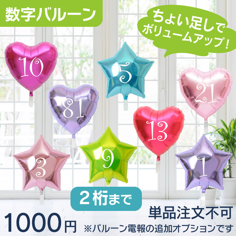 1000円で足せるオプションバルーン