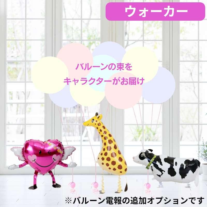 2000円で足せるオプションバルーン ウォーカーバルーン