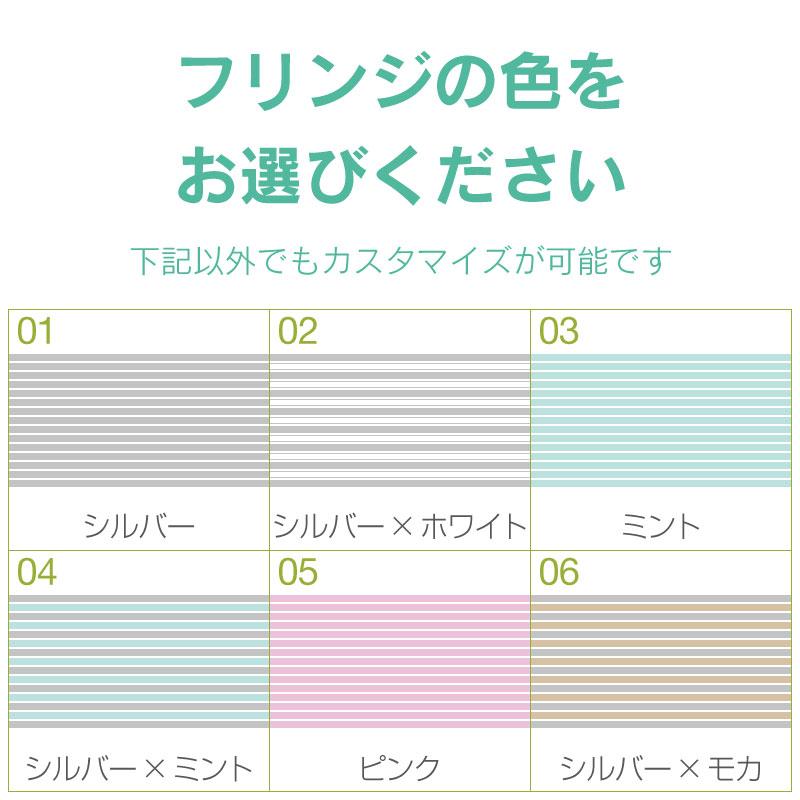 フリンジの色をお選びください