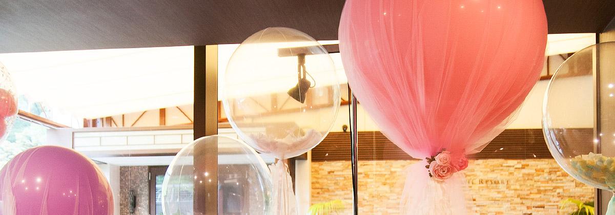 結婚式や二次会、パーティー、誕生日、イベントで、チュールを被せた大きなバルーンを装飾 チュールバルーン